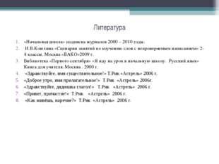 Литература «Начальная школа» подписка журналов 2000 – 2010 годы. И.В.Клюхина