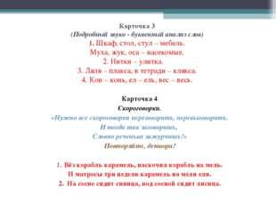 Карточка 3 (Подробный звуко - буквенный анализ слов) 1. Шкаф, стол, стул – ме