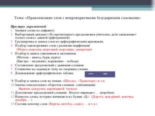Тема: «Правописание слов с непроверяемыми безударными гласными» Примеры упраж