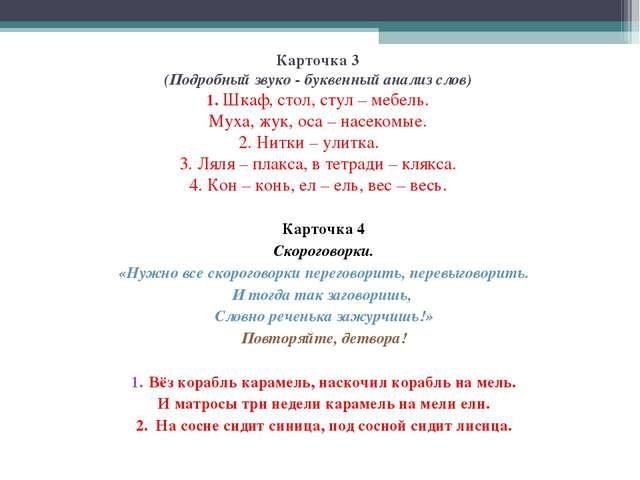Карточка 3 (Подробный звуко - буквенный анализ слов) 1. Шкаф, стол, стул – ме...