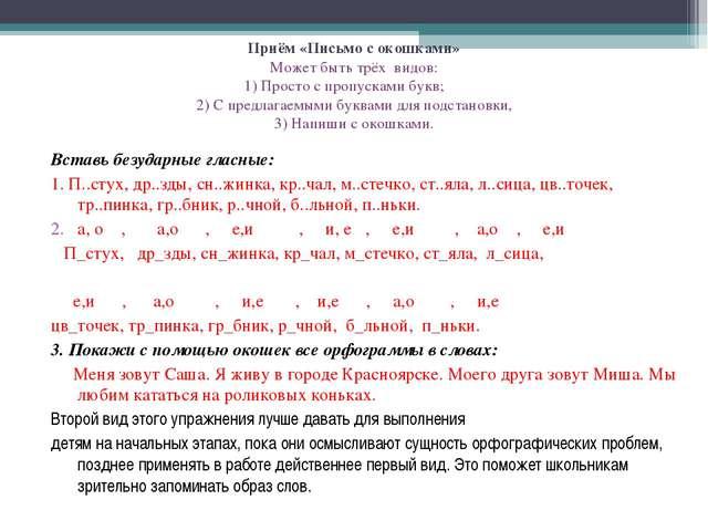 Приём «Письмо с окошками» Может быть трёх видов: 1) Просто с пропусками букв;...