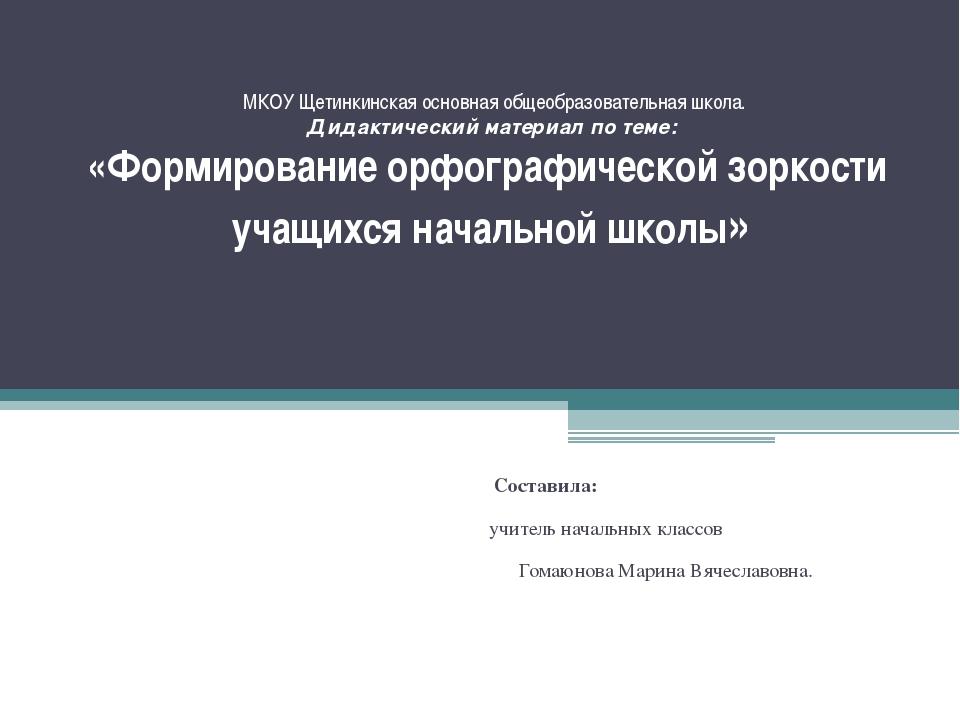 МКОУ Щетинкинская основная общеобразовательная школа. Дидактический м...