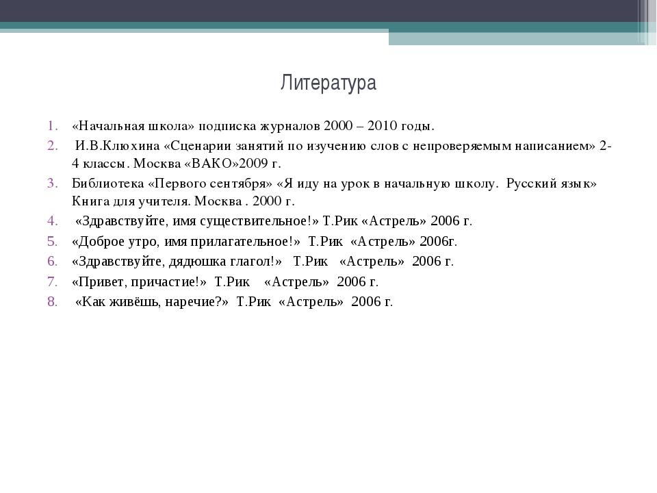 Литература «Начальная школа» подписка журналов 2000 – 2010 годы. И.В.Клюхина...