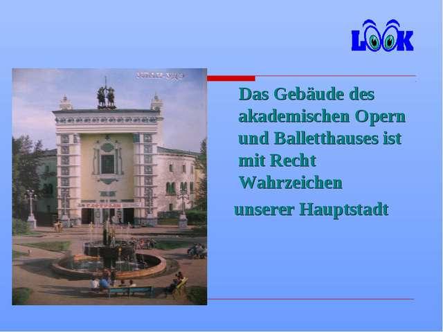 Das Gebäude des akademischen Opern und Balletthauses ist mit Recht Wahrzeich...