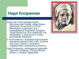 Надя Богданова Когда она стала разведчицей в партизанском отряде «Дяди Вани»