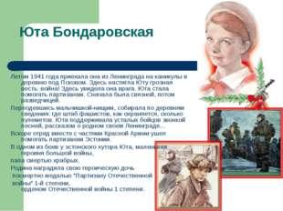 Юта Бондаровская Летом 1941 года приехала она из Ленинграда на каникулы в дер