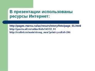 В презентации использованы ресурсы Интернет: http://pages.marsu.ru/iac/resurs
