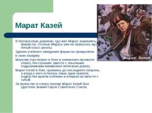 Марат Казей В белорусскую деревню, где жил Марат, ворвались фашисты. Осенью М