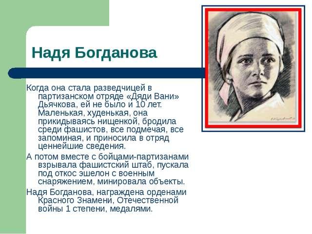 Надя Богданова Когда она стала разведчицей в партизанском отряде «Дяди Вани»...