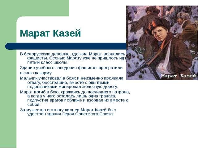 Марат Казей В белорусскую деревню, где жил Марат, ворвались фашисты. Осенью М...