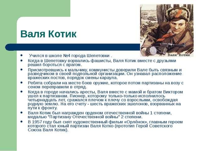 Валя Котик Учился в школе №4 города Шепетовки . Когда в Шепетовку ворвались ф...