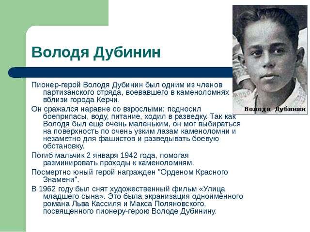 Володя Дубинин Пионер-герой Володя Дубинин был одним из членов партизанского...