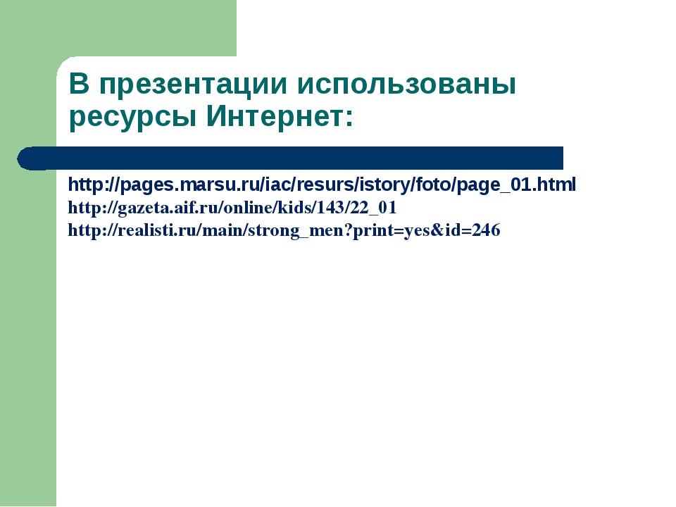 В презентации использованы ресурсы Интернет: http://pages.marsu.ru/iac/resurs...