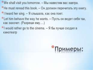 We shall visit you tomorrow. – Мы навестим вас завтра. He must reread this bo