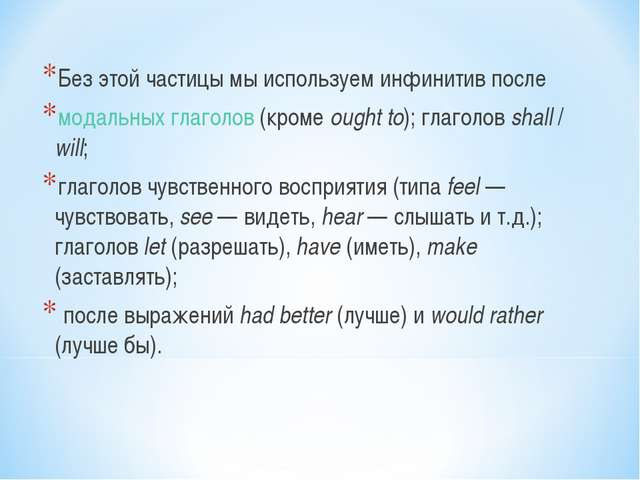 Без этой частицы мы используем инфинитив после модальных глаголов (кроме ough...