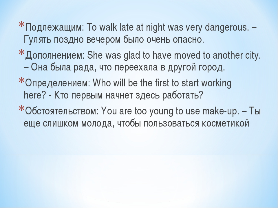 Подлежащим: To walk late at night was very dangerous. – Гулять поздно вечером...