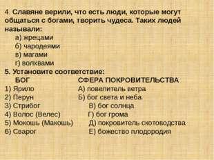 4. Славяне верили, что есть люди, которые могут общаться с богами, творить чу