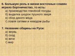 6. Большую роль в жизни восточных славян играло бортничество, то есть: а) пр