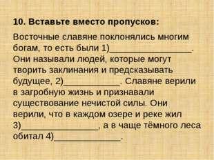 10. Вставьте вместо пропусков: Восточные славяне поклонялись многим богам, т