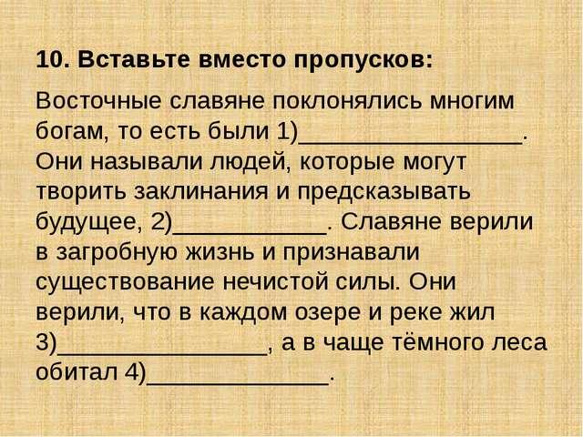 10. Вставьте вместо пропусков: Восточные славяне поклонялись многим богам, т...