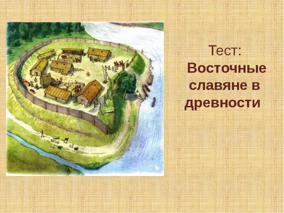 Тест: Восточные славяне в древности