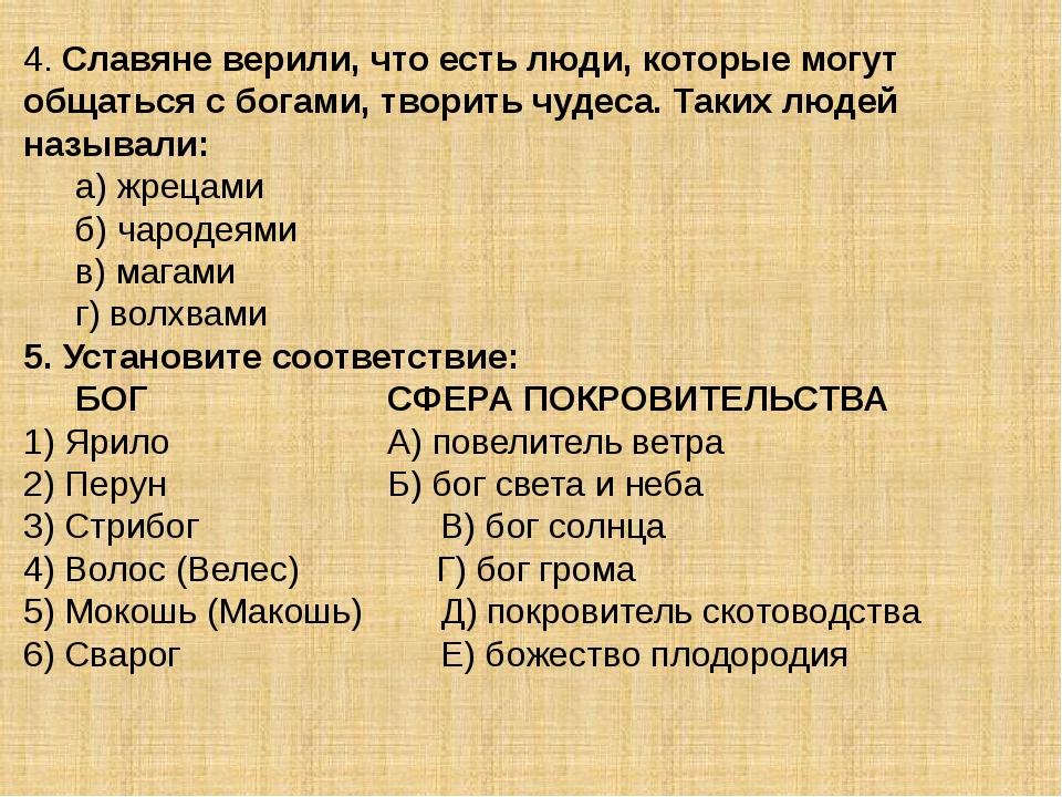 4. Славяне верили, что есть люди, которые могут общаться с богами, творить чу...
