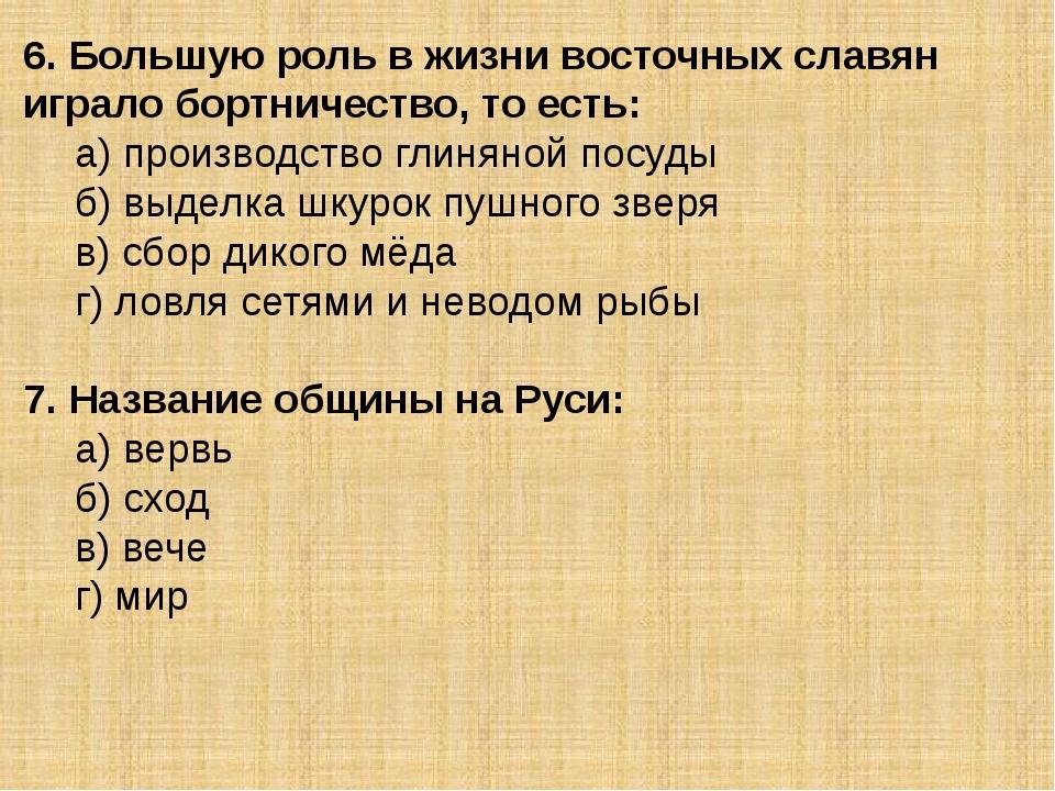 6. Большую роль в жизни восточных славян играло бортничество, то есть: а) пр...