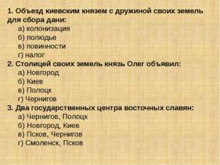 1. Объезд киевским князем с дружиной своих земель для сбора дани: а) колониз