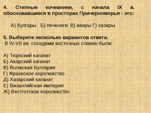 4. Степные кочевники, с начала IX в. обосновавшиеся в просторах Причерноморья