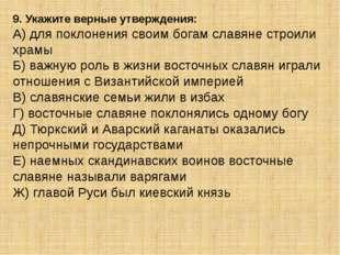 9. Укажите верные утверждения: А) для поклонения своим богам славяне строили