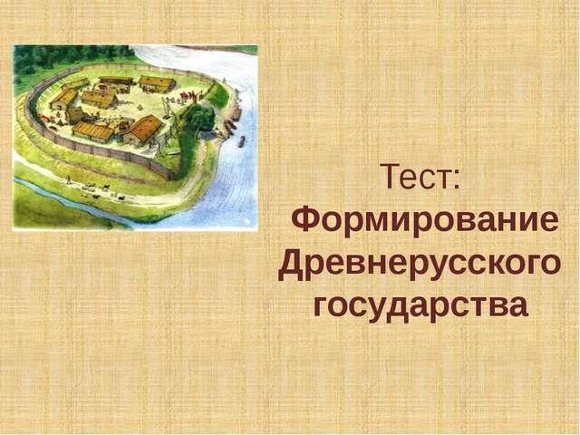 Тест: Формирование Древнерусского государства