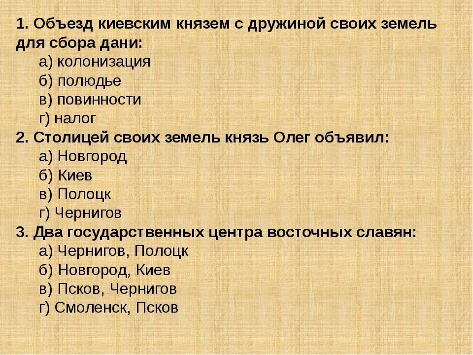 1. Объезд киевским князем с дружиной своих земель для сбора дани: а) колониз...