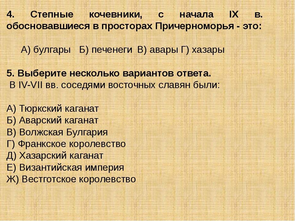4. Степные кочевники, с начала IX в. обосновавшиеся в просторах Причерноморья...