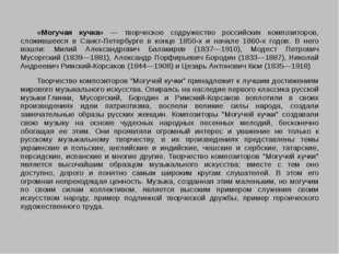 «Могучая кучка» — творческое содружество российских композиторов, сложившеес