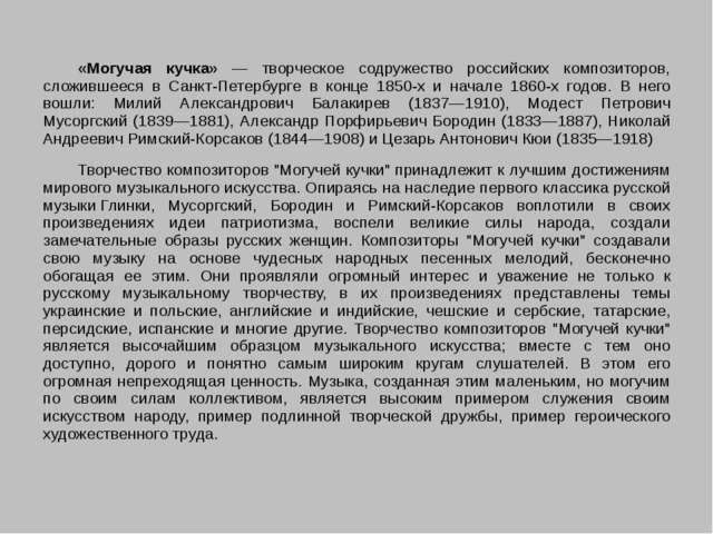 «Могучая кучка» — творческое содружество российских композиторов, сложившеес...