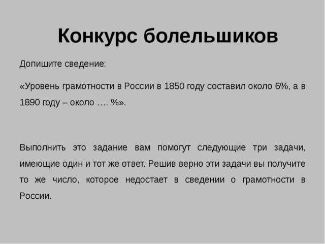 Допишите сведение: «Уровень грамотности в России в 1850 году составил около 6...