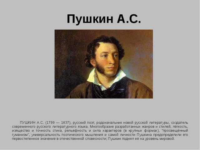 ПУШКИН А.С. (1799 — 1837), русский поэт, родоначальник новой русской литера...