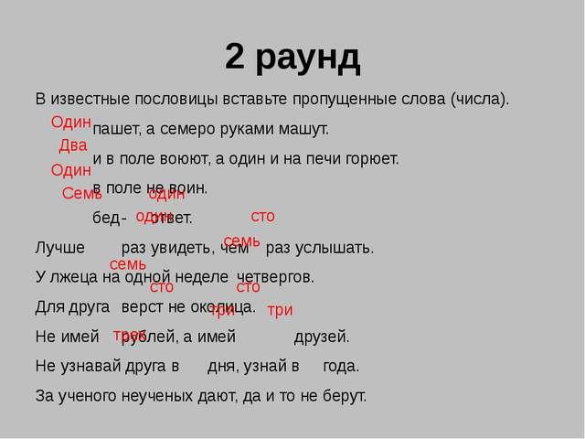 В известные пословицы вставьте пропущенные слова (числа). пашет, а семеро р...
