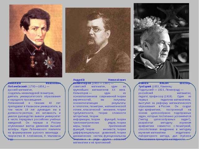 Никола́й Ива́нович Лобаче́вский(1792—1856,)— русскийматематик, создатель...