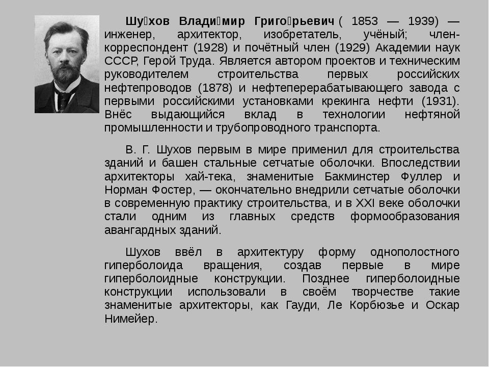 Шу́хов Влади́мир Григо́рьевич( 1853 — 1939) — инженер, архитектор, изобрета...