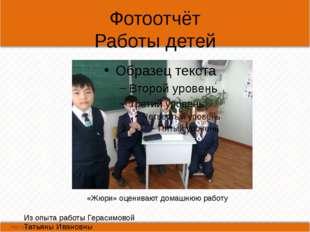 Фотоотчёт Работы детей Из опыта работы Герасимовой Татьяны Ивановны «Жюри» оц