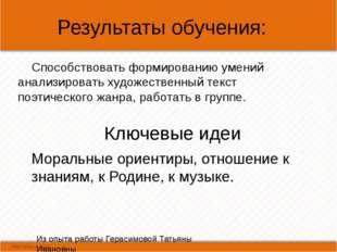 Результаты обучения: Из опыта работы Герасимовой Татьяны Ивановны Способство