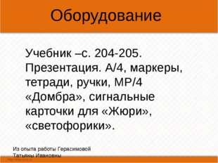 Оборудование Из опыта работы Герасимовой Татьяны Ивановны Учебник –с. 204-205