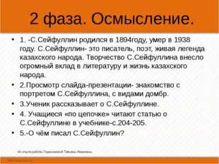 2 фаза. Осмысление. Из опыта работы Герасимовой Татьяны Ивановны. 1. -С.Сейф