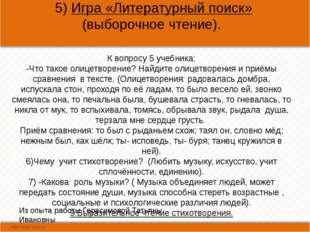 5) Игра «Литературный поиск» (выборочное чтение). К вопросу 5 учебника: -Что