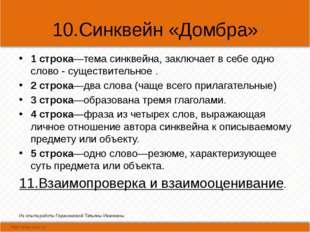 10.Синквейн «Домбра» 1 строка—тема синквейна, заключает в себе одно слово - с