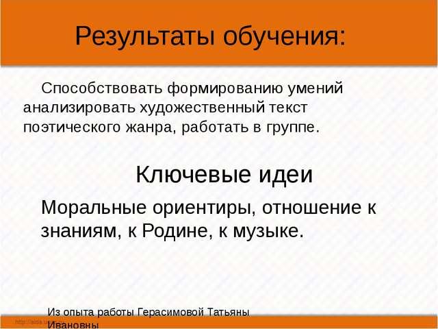 Результаты обучения: Из опыта работы Герасимовой Татьяны Ивановны Способство...