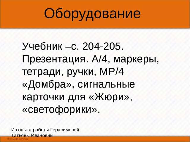 Оборудование Из опыта работы Герасимовой Татьяны Ивановны Учебник –с. 204-205...