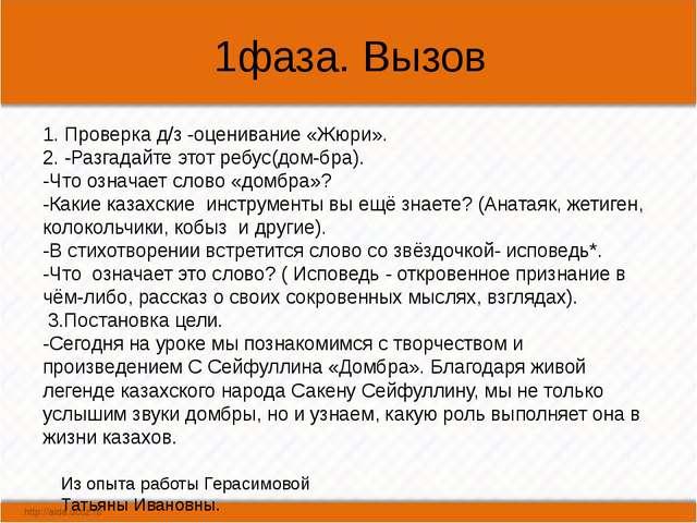 1фаза. Вызов Из опыта работы Герасимовой Татьяны Ивановны. 1. Проверка д/з -...