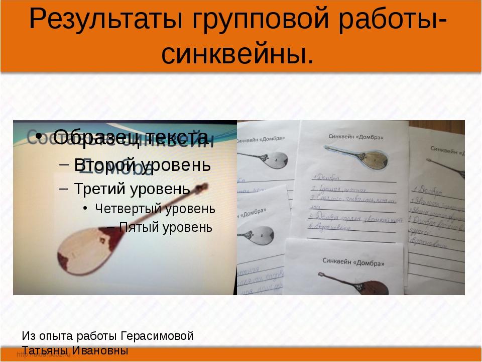 Результаты групповой работы-синквейны. Из опыта работы Герасимовой Татьяны Ив...